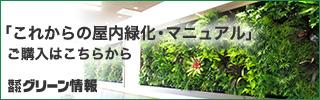 「これからの屋内緑化・マニュアル」ご購入はこちらから